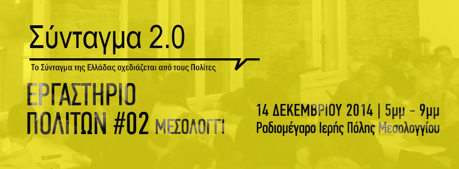 Eργαστήριο Πολιτών #02 | Μεσολόγγι